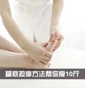 脚底按摩能减肥吗 怎么按摩可以减肥 脚底按摩减肥方法