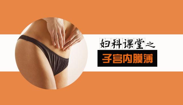 子宫内膜薄的原因 子宫内膜薄怎么治疗 子宫内膜薄能怀孕吗