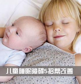 儿童患上睡眠障碍 5招改善睡眠质量