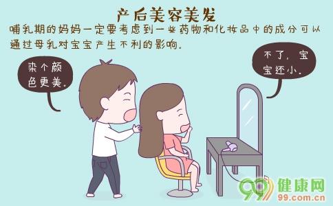 哺乳期可以化妆吗 哺乳期可以用护肤品吗 哺乳期可以染发吗