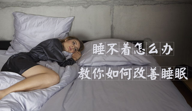 失眠怎么办 失眠如何调理 失眠是什么原因