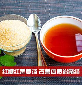 红糖红枣姜汤:改善寒性体质治痛经