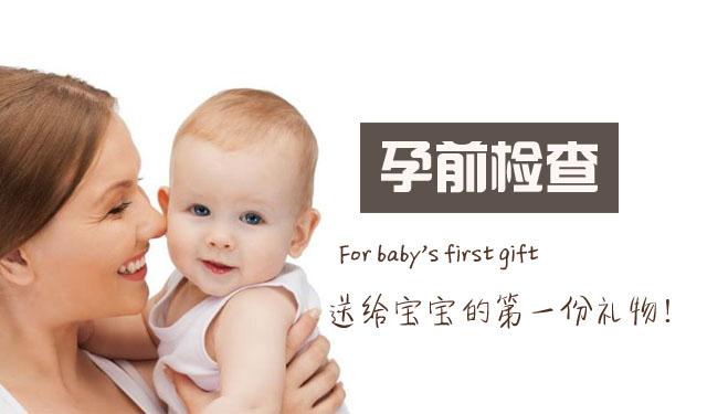 孕前检查时间和项目 孕前检查项目时间表 孕前检查项目