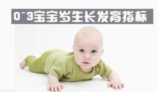 婴儿发育指标 宝宝发育指标 宝宝生长发育对照表