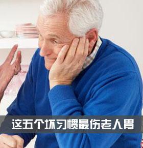 五个坏习惯最伤老人胃 四个方法帮你改正