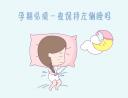 孕期必须一夜保持左侧睡吗