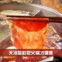 怎么吃火锅才健康 吃火锅的方法 怎么吃火锅不怕胖