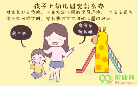 孩子上幼儿园哭怎么办 孩子上幼儿园哭怎么回事 孩子初上幼儿园的不良反应