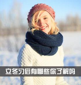 立冬习俗有哪些 立冬养生常识 立冬养生方法