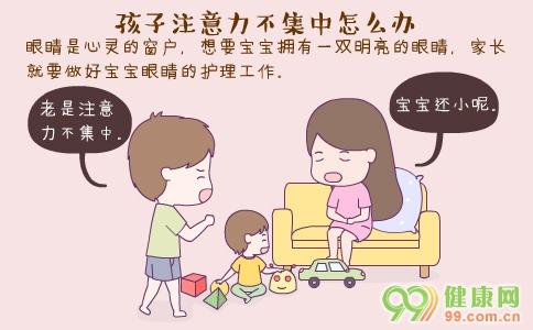 孩子注意力不集中怎么办 孩子注意力不集中的不良影响 孩子注意力不集中的表现