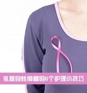 乳腺良性肿瘤如何保健 推荐6个护理小技巧