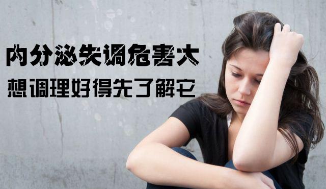 内分泌失调的症状 内分泌失调怎么调理 内分泌失调怎么办