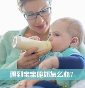 宝宝呛奶怎么办 妈咪预防学会5招