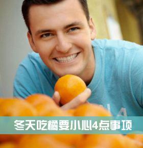 橘子一天吃多少 冬天吃橘小心4点