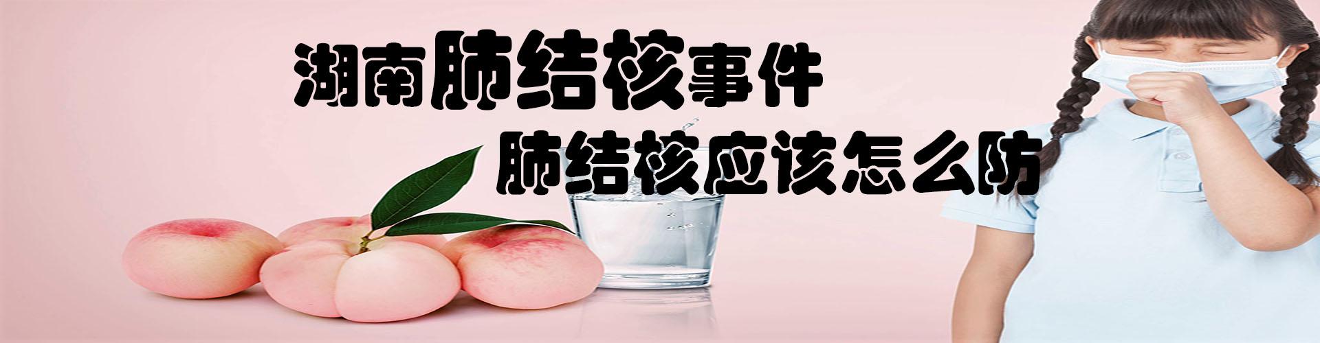 湖南桃江肺结核事件 预防常识要知道