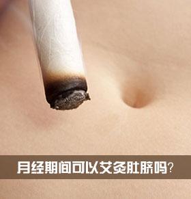 经期可以艾灸肚脐吗 脐灸或致月经淋漓不