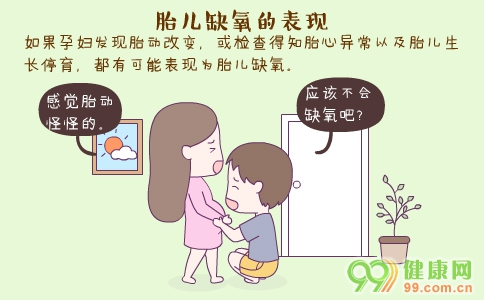 胎儿缺氧的表现 胎儿缺氧的原因 胎儿缺氧怎么办