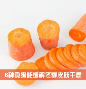 皮肤干燥吃什么好 哪些食物能缓解皮肤干燥 皮肤干燥如何保湿