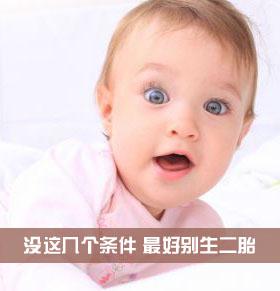 生二胎的条件 经济条件不好生二胎 什么条件可以生二胎