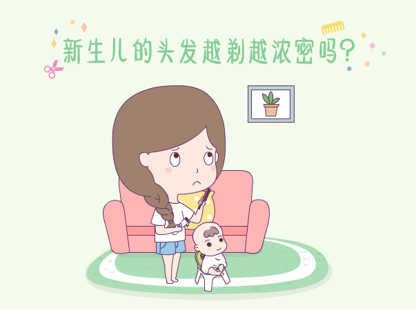 新生儿头发少 宝宝头发 把头发剃光使头发浓密