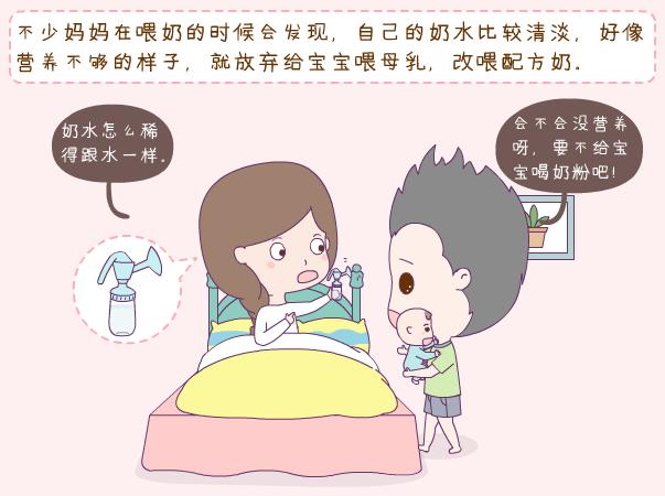 母乳很稀有营养吗 母乳太清是不是就没营养 母乳太清