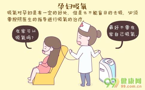 孕妇可以吸氧吗