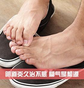 阴道炎久治不愈脚气是根源 试试偏方治疗