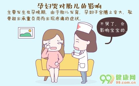 孕妇哭对胎儿的影响 孕妇哭对胎儿危害 孕妇爱哭怎么办