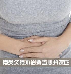 胃炎久拖不治当心并发症 这些要多注意