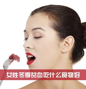 女性冬季贫血吃什么好 贫血怎么办 冬季吃什么食物补血