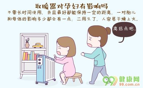 取暖器对孕妇有影响吗 孕妇可以用取暖器吗 孕妇使用取暖器