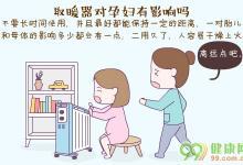 取暖器对孕妇有影响吗