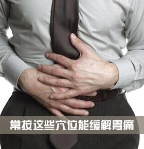 常按这些穴位能缓解胃病