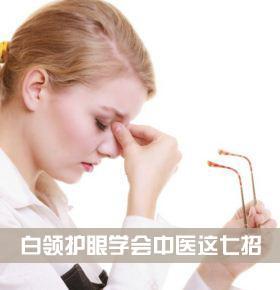白领用眼过度损耗大 推荐七个中医护眼秘方