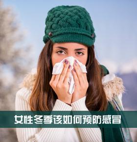 女性冬季怎么预防感冒 这样做效果好