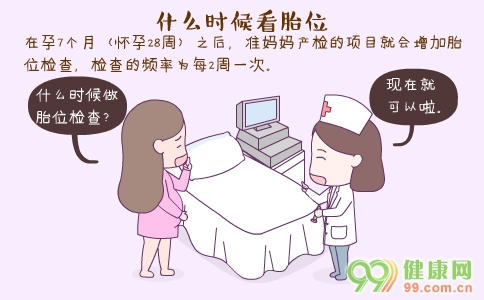 什么时候做胎位检查 胎位检查是什么 如何检查胎位