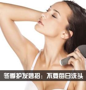 冬季护发妙招:不要每日洗头