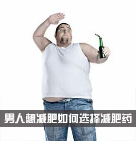 男人减肥中药 男人如何选择减肥药 减肥药怎么选好