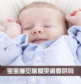 宝宝睡觉前爱哭闹 是哄还是不哄?
