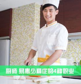 厨师 易患少精症的4种职业