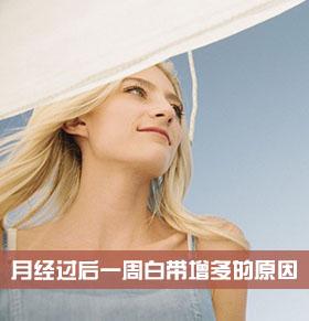 女性经期过后一周白带增多 通常有2个原因