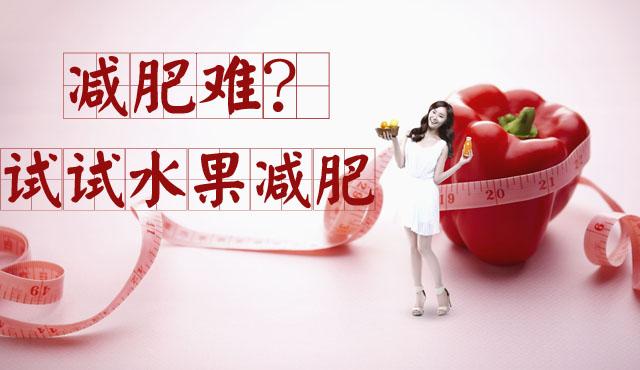 水果怎么吃减肥 可以减肥的水果有哪些 水果减肥食谱