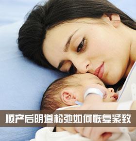 顺产后阴道松弛怎么办 4个小动作恢复紧致