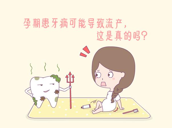 孕期牙病 孕期牙病流产 孕期患牙病