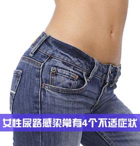 女性尿路感染的症状表现 通常有4个不适