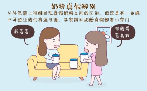 奶粉真假辨别 优劣奶粉各有哪些不同特征 奶粉选购技巧和注意事项