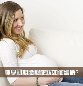 怀孕初期会腰酸吗 7招缓解腰酸症状