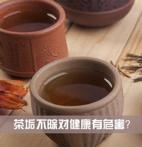 杯中茶垢不除危害大 五招帮你清除干净