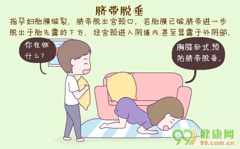 脐带脱垂 脐带脱垂是怎么引起的 脐带脱垂的危害
