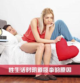 性生活时阴道痉挛的原因 女性都该重视